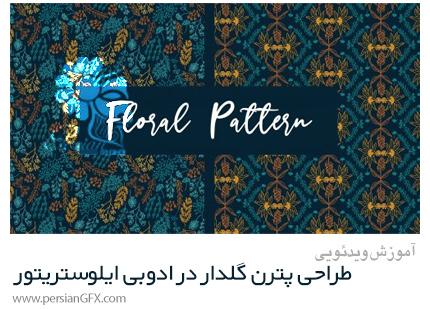 دانلود آموزش مقدماتی طراحی پترن گلدار در ادوبی ایلوستریتور - Floral Pattern Design For Beginners