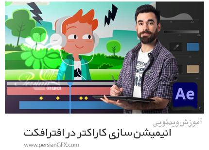دانلود آموزش انیمیشن سازی کاراکتر در افترافکت - Adobe After Effects For Character Animation