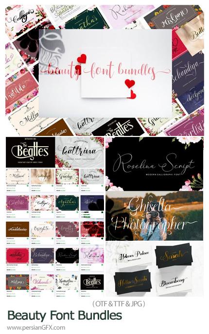 دانلود 21 فونت انگلیسی با طرح های زیبا - Beauty Font Bundles