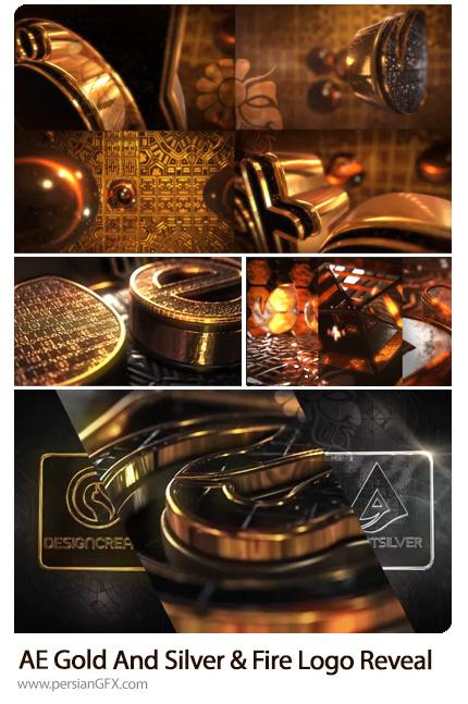 دانلود 4 پروژه افترافکت لوگو سه بعدی با افکت های طلایی، سیلور و آتش - Gold And Silver And Fire Logo Reveal