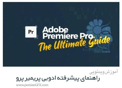 دانلود آموزش راهنمای پیشرفته ادوبی پریمیر پرو - Adobe Premiere Pro: The Ultimate Guide