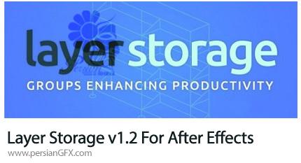دانلود اسکریپت Layer Storage برای ویرایش انواع گروه لایه ها در افترافکت - Layer Storage v1.2 For After Effects (Win/Mac)