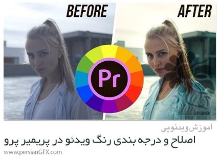دانلود آموزش اصلاح و درجه بندی رنگ ویدئو مانند یک حرفه ای در ادوبی پریمیر پرو - Color correct And Grade Like A PRO