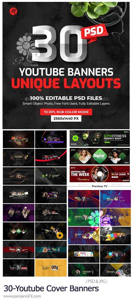 دانلود 30 طرح لایه باز بنر و کاور ویدئو - Youtube Multipurpose Cover Banners