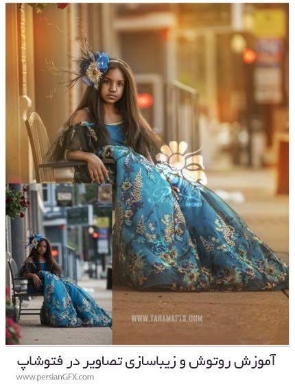 دانلود آموزش روتوش و زیباسازی تصاویر در فتوشاپ - Golden Hour Painterly Photoshop Tutorial