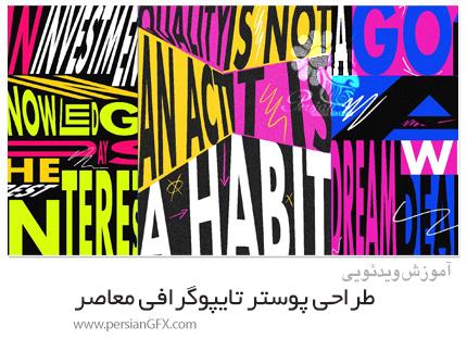 دانلود آموزش طراحی پوستر تایپوگرافی معاصر در ایلوستریتور - Contemporary Typography Poster Design