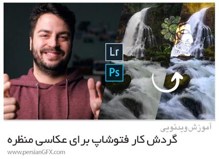 دانلود آموزش گردش کار خلاقانه فتوشاپ برای عکاسی منظره و طبیعت - Photoshop Workflow For Your Landscape And Nature Photography