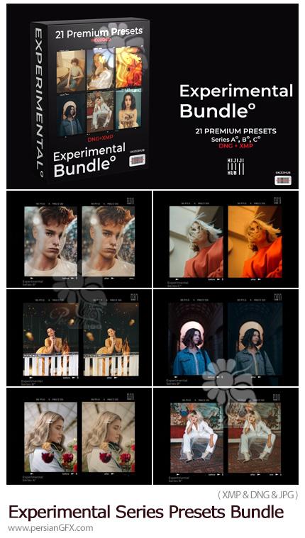 دانلود پک پریست لایتروم با 21 افکت عکاسی - Experimental Series Presets Bundle