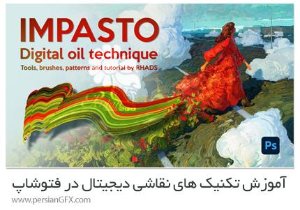 دانلود آموزش تکنیک های نقاشی دیجیتال در فتوشاپ - Impasto Digital Oil Technique