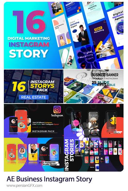 دانلود 4 پروژه افترافکت استوری های تجاری و تبلیغاتی اینستاگرام - Business Instagram Story