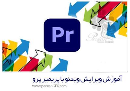 دانلود آموزش ویرایش ویدئو با پریمیر پرو از مقدماتی تا پیشرفته - Adobe Premiere Pro CC Video Editing Course