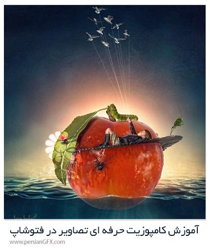 دانلود آموزش کامپوزیت حرفه ای تصاویر در فتوشاپ - Compositing Tutorials James & The Giant Peach