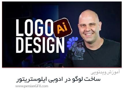 دانلود آموزش مقدماتی ساخت لوگو در ادوبی ایلوستریتور - Create Logos In Adobe Illustrator