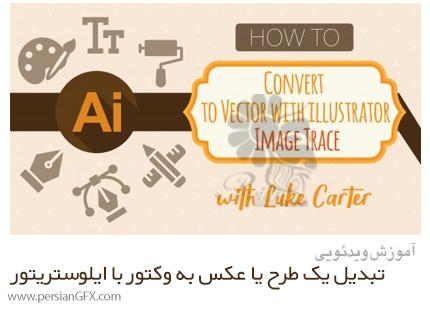 دانلود آموزش تبدیل یک طرح یا عکس به وکتور با ایلوستریتور - Convert A Drawing Or Image To Vector With Illustrator Image Trace