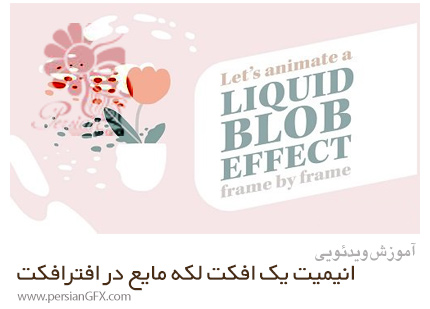 دانلود آموزش انیمیت یک افکت لکه مایع در افترافکت - Animate A Liquid Blob Effect Frame By Frame