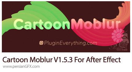 دانلود پلاگین افترافکت Cartoon Moblur برای ساخت افکت های دنباله دار برای اجسام - Cartoon Moblur V1.5.3 For After Effect