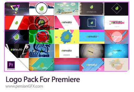 دانلود پک نمایش لوگو برای پریمیر پرو - Logo Pack For Premiere