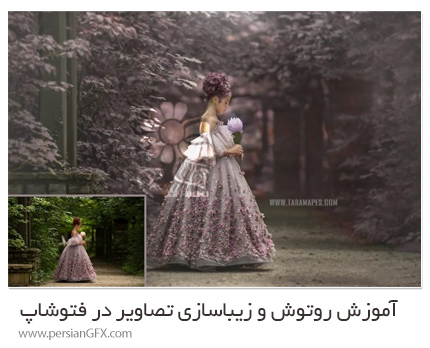 دانلود آموزش روتوش و زیباسازی تصاویر در فتوشاپ - The Purple Path Painterly Photoshop Tutorial