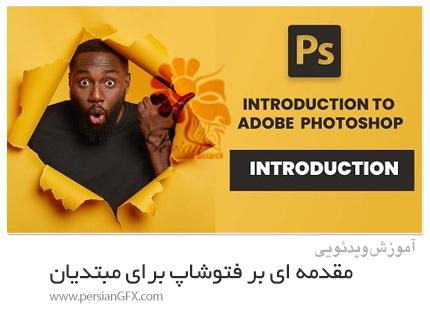 دانلود آموزش مقدمه ای بر فتوشاپ برای مبتدیان - Introduction To Adobe Photoshop For Beginners