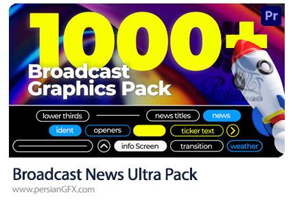 دانلود پک المان های برودکست خبری در پریمیر پرو - Broadcast News Ultra Pack