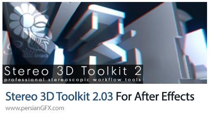 دانلود اسکریپت Stereo 3D Toolkit برای ایجاد افکت سه بعدی بر روی فیلم در افترافکت - Stereo 3D Toolkit 2.03 For After Effects