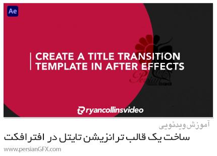 دانلود آموزش ساخت یک قالب ترانزیشن تایتل در افترافکت - Create A Title Transition Template