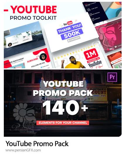 دانلود 2 پروژه آماده پرومو تبلیغاتی یوتیوب برای افترافکت و پریمیر - YouTube Promo