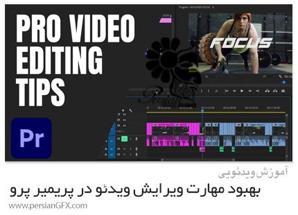 دانلود آموزش بهبود مهارت ویرایش ویدئو در پریمیر پرو - Improve your Video Editing Skills