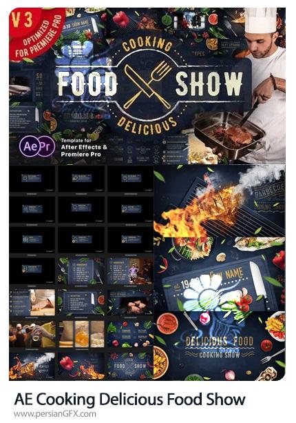 دانلود کیت ساخت شو یا تیزر آشپزی در افترافکت - Cooking Delicious Food Show