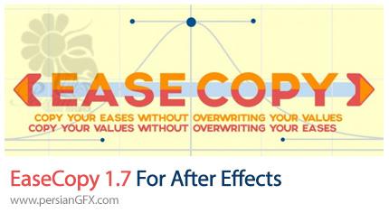 دانلود اسکریپت EaseCopy برای کپی آسان کی فریم ها در افترافکت - EaseCopy 1.7 For After Effects