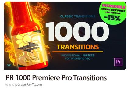 دانلود 1000 ترانزیشن متنوع برای پریمیر پرو - Premiere Pro Transitions