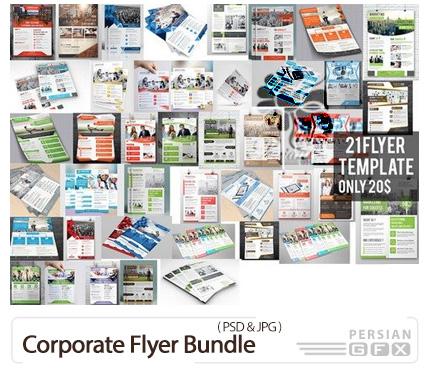 دانلود پک فلایر تجاری با طرح های متنوع - Corporate Flyer Bundle