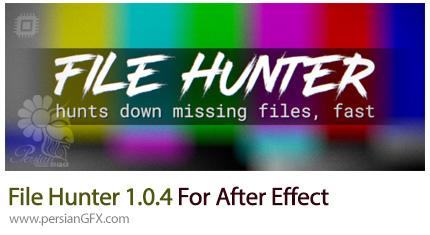دانلود پلاگین افترافکت File Hunter برای جستجو کردن فایل و جایگزین کردن آن در سیستم - File Hunter 1.0.4 For After Effect