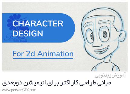دانلود آموزش مبانی طراحی کاراکتر برای انیمیشن دوبعدی - Character Design Basics For 2D Animation