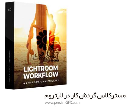 دانلود آموزش مسترکلاس گردش کار در لایتروم - Lightroom Workflow Masterclass
