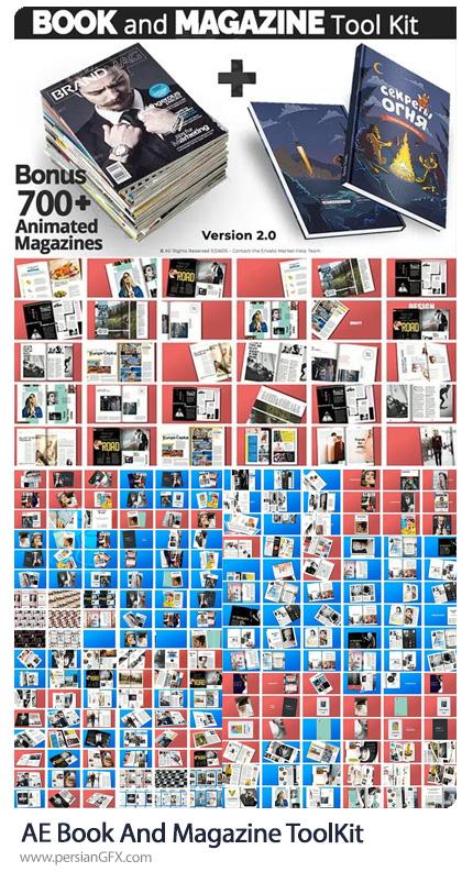 دانلود کیت ساخت انیمیشن کتاب و مجله به همراه بیش از 700 انیمیشن آماده مجله در افترافکت - Book And Magazine ToolKit