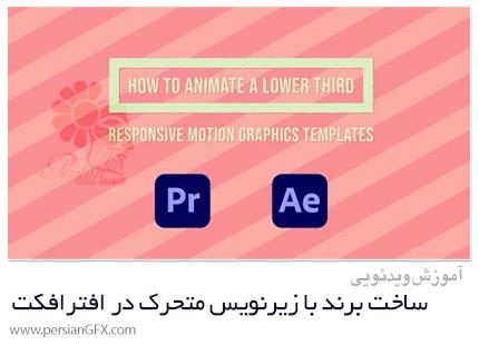 دانلود آموزش ساخت برندهای گرافیکی با زیرنویس های متحرک در افترافکت - Build Branded Graphics With Animated Lower Thirds