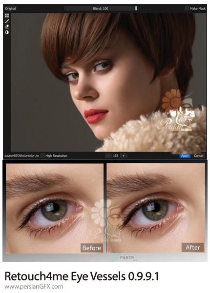 دانلود پلاگین فتوشاپ روتوش خودکار چشم - Retouch4me Eye Vessels 0.9.9.1 Plugin For Photoshop
