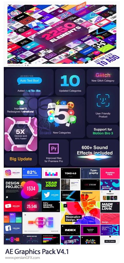 دانلود پک المان های گرافیکی افترافکت و پریمیر شامل قالب نمایش لوگو، بک گراند، ترانزیشن و ... - Graphics Pack V4.1