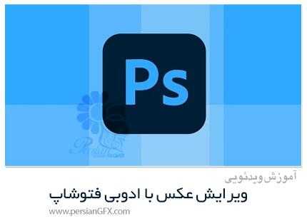 دانلود آموزش ویرایش عکس با ادوبی فتوشاپ - Learn Photo Editing With Adobe Photoshop