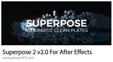 دانلود پلاگین افترافکت Superpose برای حذف اجسام متحرک در صحنه - Superpose 2 V2.0 For After Effects