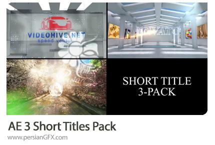 دانلود پروژه افترافکت 3 انیمیشن تایتل کوتاه به همراه آموزش ویدئویی - 3 Short Titles Pack
