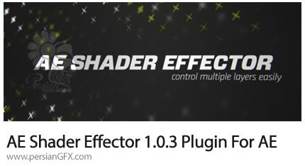 دانلود پلاگین افترافکت AE Shader Effector برای انیمیت انوع لایه ها در کامپوزیشن - AE Shader Effector 1.0.3 Plugin For After Effects