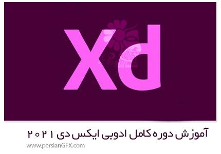 دانلود آموزش دوره کامل ادوبی ایکس دی 2021 - Adobe XD 2021 Ultimate Course