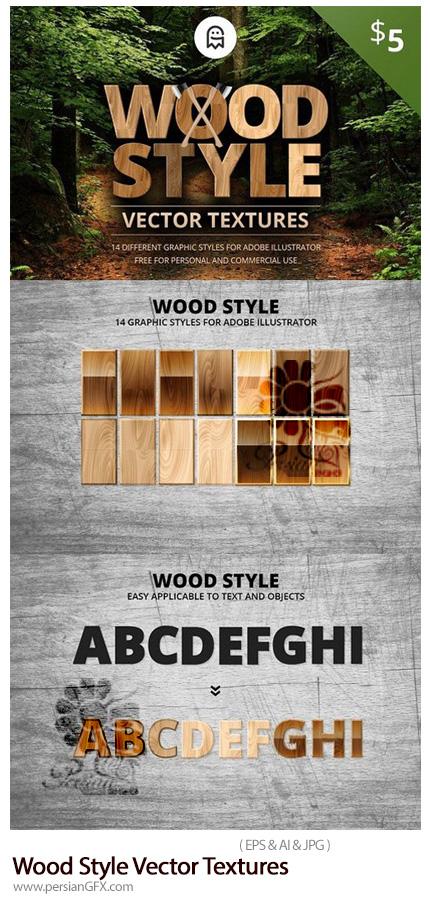 دانلود استایل ایلوستریتور با افکت چوب برای متن - Wood Style Vector Textures