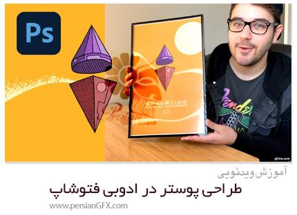 دانلود آموزش طراحی پوستر در ادوبی فتوشاپ - Poster Design In Adobe Photoshop
