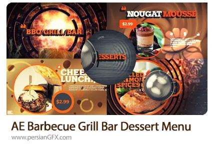 دانلود پروژه افترافکت تیزر تبلیغاتی منوی کافه و رستوران - Barbecue Grill Bar Dessert Menu