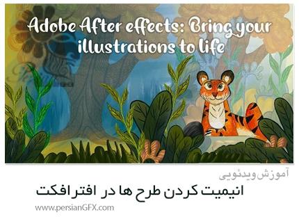 دانلود آموزش انیمیت کردن طرح ها در ادوبی افترافکت - Bring Your Illustrations To Life