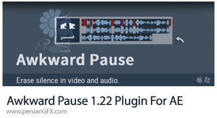 دانلود اسکریپت Awkward Pause برای ویرایش های مختلف بر روی صدا - Awkward Pause 1.22 Plugin For After Effects