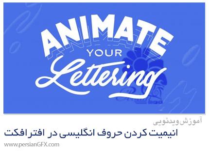 دانلود آموزش انیمیت کردن حروف انگلیسی در افترافکت - Animate Your Lettering